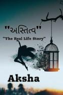 અસ્તિત્વ - 18 by Aksha in Gujarati