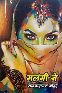मलंगी ने by राजनारायण बोहरे in Hindi