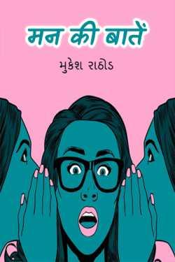 Words of mind by મુકેશ રાઠોડ in Hindi