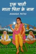 एक पाती माता पिता के नाम by Annada patni in Hindi