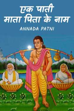 One finds parent names by Annada patni in Hindi
