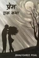 प्रेम.... - एक कथा by Bhagyshree Pisal in Marathi