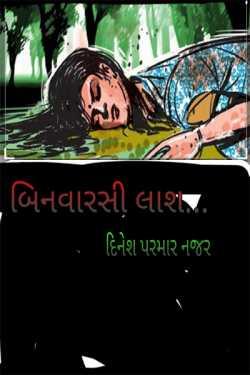 UNKNOWN DEAD BODY by DINESHKUMAR PARMAR in Gujarati