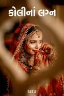 Setu દ્વારા કોલીનાં લગ્ન ગુજરાતીમાં
