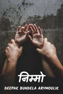 nimmo (part-3) by Deepak Bundela AryMoulik in Hindi