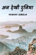Vaibhav Surolia द्वारा लिखित  अन देखी दुनिया - 3 बुक Hindi में प्रकाशित