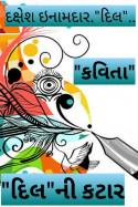 દિલ ની કટાર....  કવિતા  by Dakshesh Inamdar in Gujarati