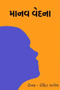 Human suffering - 1 by ભાવેશ રોહિત in Gujarati