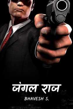 Jungle Raj - 1 by Bhavesh S. in Hindi