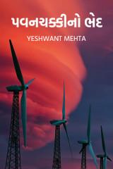 પવનચક્કીનો ભેદ by Yeshwant Mehta in Gujarati