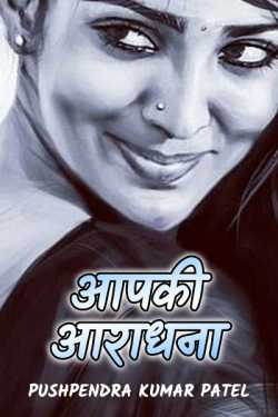 Aapki Aaradhana - 12 by Pushpendra Kumar Patel in Hindi