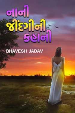 Short life Stroy - 7 by Bhavesh Jadav in Gujarati