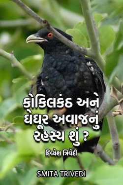 Kokilkanth aneGheghur Awajnu Rahasy Shun - Divyesh Trivedi by Smita Trivedi in Gujarati