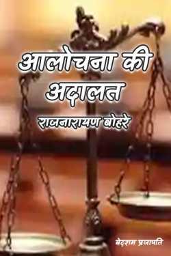 alochana ki adalat samikshak bedram manmast by राजनारायण बोहरे in Hindi