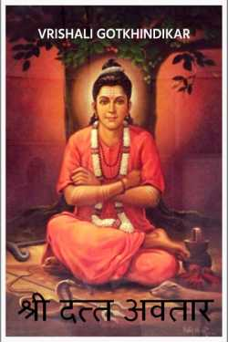 Shree Datt Avtar - 17 by Vrishali Gotkhindikar in Marathi