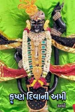 Krishna Diwani Ami by અમી in Gujarati