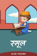 Alok Mishra द्वारा लिखित  रसूल बुक Hindi में प्रकाशित