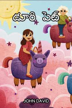Dury Pet by Johndavid in Telugu