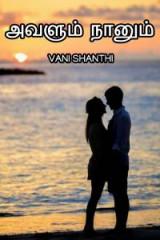 அவளும் நானும் by vani shanthi in Tamil