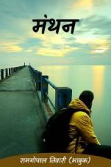 मंथन द्वारा  रामगोपाल तिवारी (भावुक) in Hindi