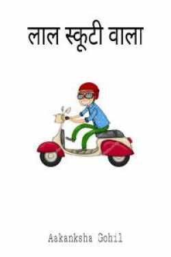 Red scooty one - 2 by Aakanksha in Hindi