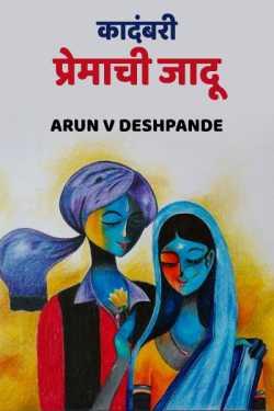 kadambari Premaachi jaadu  Part 14th by Arun V Deshpande in Marathi