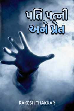 Pati Patni ane pret - 1 by Rakesh Thakkar in Gujarati