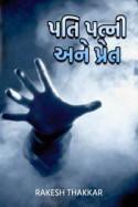પતિ પત્ની અને પ્રેત - 4 by Rakesh Thakkar in Gujarati