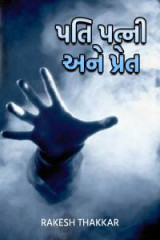 પતિ પત્ની અને પ્રેત by Rakesh Thakkar in Gujarati