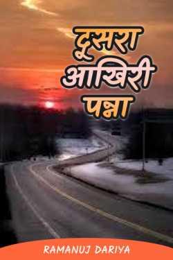 SECOND LAST PAGE. by Ramanuj Dariya in Hindi