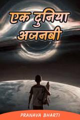 एक दुनिया अजनबी by Pranava Bharti in Hindi
