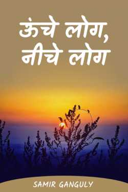 Unche log, niche log by SAMIR GANGULY in Hindi