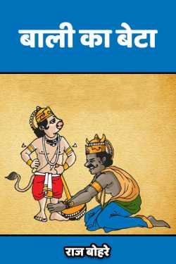 BALI KA BETA-angad ki vidai by राजनारायण बोहरे in Hindi