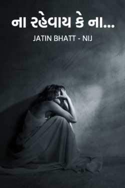 No stay or no .... by Jatin Bhatt... NIJ in Gujarati