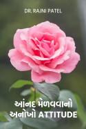 DR.RAJNI PATEL દ્વારા આંનદ મેળવવા નો અનોખો aattitude ગુજરાતીમાં