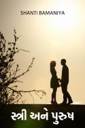 Shanti bamaniya દ્વારા સ્ત્રી અને પુરુષ.. ગુજરાતીમાં