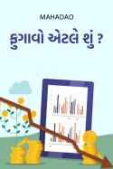 ફુગાવો એટલે શું? by MAHADAO in Gujarati