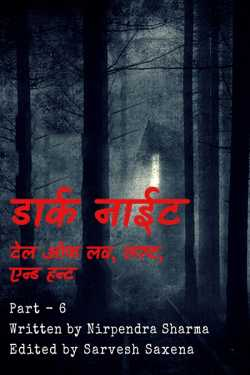 A Dark Night – A tale of Love, Lust and Haunt - 6 by Sarvesh Saxena in Hindi