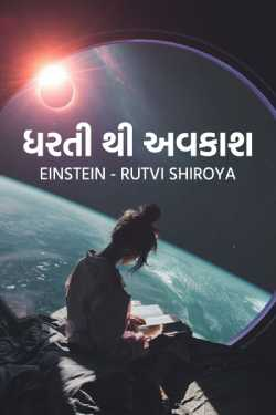 Earth to space - 1 by Einstein RUTVI SHIROYA in Gujarati