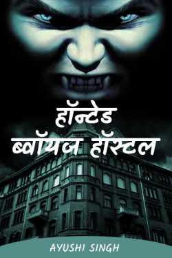 Haunted Boys Hostel by Ayushi Singh in Hindi