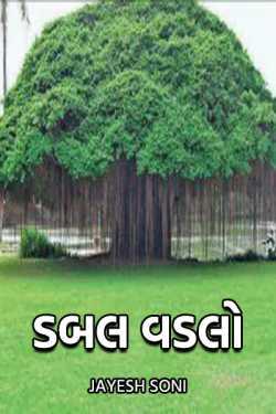 DABAL VADLO by Jayesh Soni in Gujarati