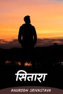 Anurodh Srivastava द्वारा लिखित  सितारा बुक Hindi में प्रकाशित
