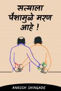 Ankush Shingade यांनी मराठीत सत्याला पैशामुळे मरण आहे!