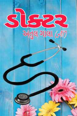 Doctor by Atul Gala in Gujarati