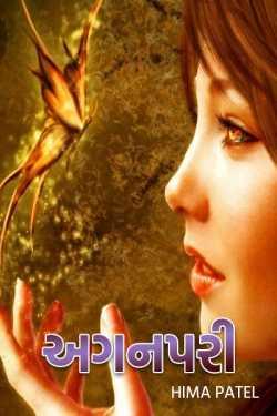 Aganpari - 4 by Hima Patel in Gujarati