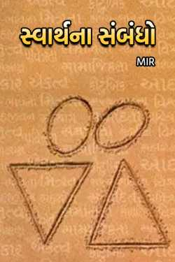 Relationships of interest by Mir in Gujarati