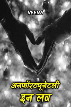 Unfortunately in Love (Competitors of Love) 13 by Veena in Hindi