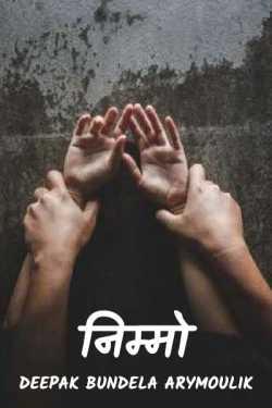 nimmo (part-4 end of nimmo) by Deepak Bundela AryMoulik in Hindi