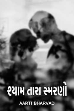 shyam tara smarno - 5 by aartibharvad in Gujarati