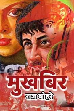 mukhbir-muhim by राजनारायण बोहरे in Hindi
